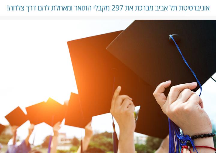 אוניברסיטת תל אביב מברכת את 297 מקבלי התואר ומאחלת להם דרך צלחה!