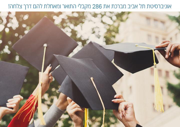 אוניברסיטת תל אביב מברכת את 286 מקבלי התואר ומאחלת להם דרך צלחה!